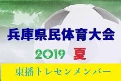 【東播トレセン】兵庫県民体育大会サッカー競技(夏季)参加メンバー