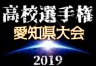 2019年度 第98回全国高校サッカー選手権【愛知県大会】1回戦 結果掲載!次回10/19開催!