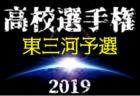 2019年度 第61回中部電力市民スポーツ祭 愛知【市スポ】中学生の部 優勝は東海中学校!