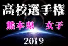 結果更新中!2019年度全日リーグ広島支部 広島 10/6結果速報