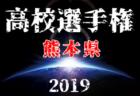 2019年度 KFA 第98回全国高校サッカー選手権大会熊本県大会 10/20結果掲載!4回戦は10/26,27