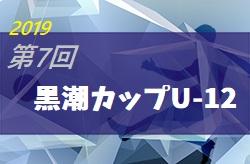 2019年度 第7回黒潮カップU-12(和歌山) 7/20,21組み合わせ掲載!