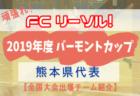 新田高校 学校説明会・部活動見学 8/17,18開催 2019年度 愛媛県
