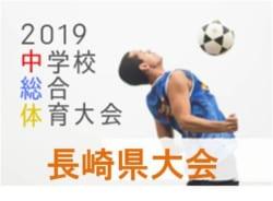 組合せ決定 7/27.28.29開催  2019長崎県中学校総合体育大会 サッカー競技