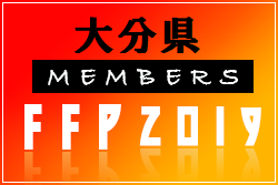 【大分県】参加メンバー掲載!2019 JFAフットボールフューチャープログラムトレセン研修会(FFP)8/1~8/4