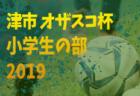 2019年度 千葉県中学校総合体育大会サッカー競技船橋支部予選  優勝は芝山中学校!代表2校決定!