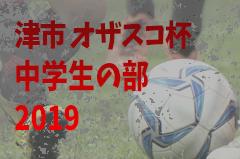 2019年度 第28回オザスコ杯争奪サッカー大会(中学生の部)三重  予選結果一部更新!情報お待ちしています!