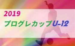2019年度 プログレカップU-12(和歌山) 7/20,21組み合わせ掲載!