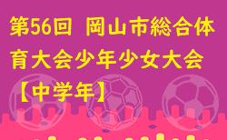 2019年度 第56回 岡山市総合体育大会サッカー競技大会少年少女大会【中学年】7/14予選結果情報お待ちしています!