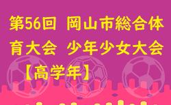 2019年度 第56回 岡山市総合体育大会サッカー競技大会少年少女大会【高学年】7/15結果情報お待ちしています