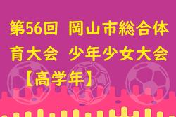 優勝は平井FC 2019年度 第56回 岡山市総合体育大会サッカー競技大会少年少女大会【高学年】7/28結果情報お待ちしています!