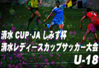 2019年度 JFA第10回全日本U-15女子フットサル選手権大会 奈良県大会 優勝はディアブロッサ高田FCソフィーゾ!