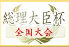 優勝は神村学園伊賀分校!2019年度 JFA第41回皇后杯全日本女子サッカー選手権大会三重県予選