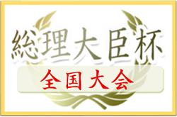 【全国大会】2019年度 第43回総理大臣杯全日本大学サッカートーナメント 8/29開幕!トーナメント組合せ掲載
