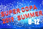7/21順位決定戦途中結果掲載!SUPER COPA 2019 SUMMER U-12(スーペルコパ)茨城開催