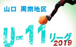 2019年度周南市4種リーグU-11 (山口県) 優勝は徳山!