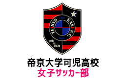帝京大学可児高校女子サッカー部  練習会・説明会 9/16,23,10/14開催 2019年度 岐阜
