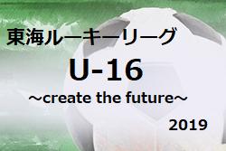 暫定首位は?得点王候補は? 東海ルーキーリーグU-16~create the future~データまとめ(7/29現在)