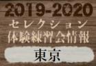 2019-2020 【東京都】セレクション・体験練習会 募集情報まとめ