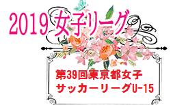 2019年度 第39回東京都女子サッカーリーグU-15 10/14までの結果更新