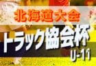 代表チーム決定!2019年度第34回千葉県少年サッカー選手権3年生大会2ブロック予選