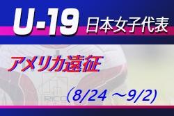 山本 柚月 選手など招集【U-19日本女子代表】参加メンバー・スケジュール発表! アメリカ遠征(8/24 〜9/2)