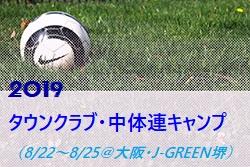 参加メンバー発表!2019 タウンクラブ・中体連キャンプ(8/22~8/25@大阪・J-GREEN堺)