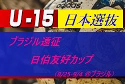 メンバー・スケジュール発表!【U-15日本選抜】ブラジル遠征 日伯友好カップ(8/25-9/4 @ブラジル)