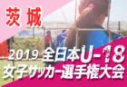 優勝はKASHIMA-LSC!2019年度 茨城県女子ユース(U-18)サッカー選手権