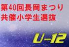 2019年度関西女子サッカーリーグ1部・2部 8/4までの結果入力しました!