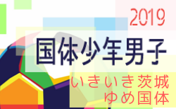 いきいき茨城ゆめ国体2019・少年男子サッカー競技 優勝は静岡県代表!