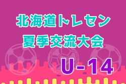 2019北海道トレセン 夏季交流大会 U-14 組合せ掲載! 8/24,25開催