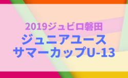 2019ジュビロ磐田ジュニアユースサマーカップU-13(静岡) 優勝はジュビロSS浜松!