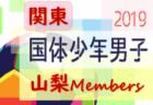 8/10結果募集 2019年度 U-15いわきサッカーリーグ(福島)優勝は小名浜二中!