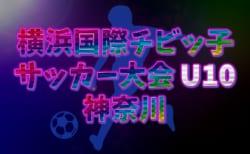 第51回横浜国際チビッ子サッカー大会 U10の部 決勝トーナメント進出チーム続々決定!! 予選リーグ 10/14までの結果更新! 結果入力ありがとうございます!神奈川