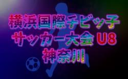 第51回横浜国際チビッ子サッカー大会 U8の部 予選リーグ 決勝トーナメント組合せ決定!! 予選リーグは10/20まで更新!次は10/26,27! 神奈川