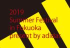 8/16,17,18結果速報!2019 Summer Festival in Fukuoka present by adidas アディダスカップU-18福岡