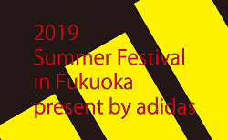 優勝は瀬戸内高校!2019 Summer Festival in Fukuoka present by adidas アディダスカップU-18福岡