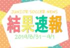 「ATEITIS CUP 2019」遠征・選抜セレクション8/28開催