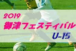 2019年度 御津サッカーフェスティバル U-15 兵庫 8/17,18結果速報