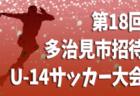 2019年度 フットサルフェスタ全国大会U-15ガールズ 優勝はヴィスポさやま(西日本代表・大阪府)