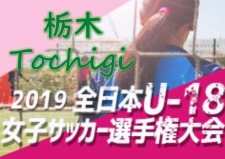 優勝は河内SCジュベニール!2019年度 第23回栃木県女子ユース(U-18)サッカー選手権大会