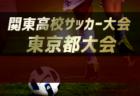 【大会中止】2020年度 第19回チラベルトカップ長野県少年サッカー大会 4/12~開催 組合せ速報!