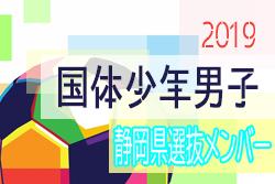 2019年度 国体 第40回東海ブロック大会 兼 第74回 国体 東海地区予選会【静岡県】少年男子選抜メンバー
