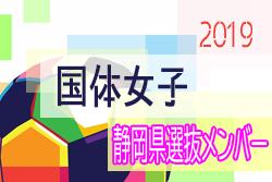 2019年度 国体 第40回東海ブロック大会 兼 第74回 国体 東海地区予選会【静岡県】女子選抜メンバー