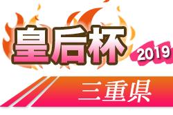 8/24,25結果速報をお待ちしています!2019年度 JFA第41回皇后杯全日本女子サッカー選手権大会三重県予選