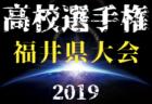 2019年度JFA第43回全日本U-12サッカー選手権大会 山形県大会 優勝は鶴岡Jr.FC!