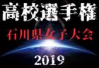 2019年度 第4回 2019.COPA AZUFLAGY U-14 関西 全日程終了
