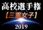 2019年度 第43回 JFA全日本U-12サッカー選手権大会 滋賀県大会 湖西ブロック代表決定戦(兼 第36回湖西ブロック杯少年サッカー大会 6年生の部)県大会出場4チーム決定!情報提供ありがとうございました!