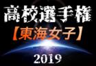 高円宮杯 JFA U-18サッカーリーグ2019 和歌山ジャンプリーグ 最終成績確定しました!